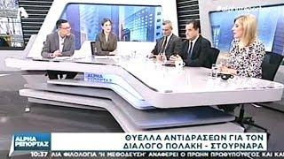 Ο Άδωνις Γεωργιάδης στους Ράνια Τζίμα και Σπύρου Λάμπρου στο «Alpha Ρεπορτάζ» στον Alpha 20/02/019
