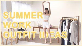 덥다 더워 💦 여름에 입기 좋은 오피스룩 | 오늘 아침은 걱정 끝! | HOT SUMMER WORK OUTFIT IDEAS
