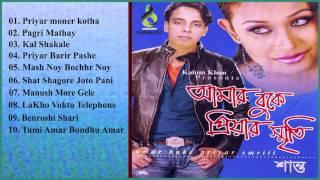 Amar Buke Priyar Smrity |  Shanto Audio Album Jukebox