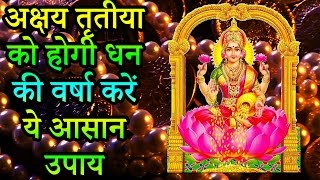 Akshaya Tritiya अक्षय तृतीया को होगी धन की वर्षा करें ये आसान उपाय