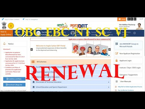 How to Renew,RENEWAL,Update for Scholarship form on MahaDBT, महा DBT वर शिष्यवृत्तीचा फॉर्म रिन्यू