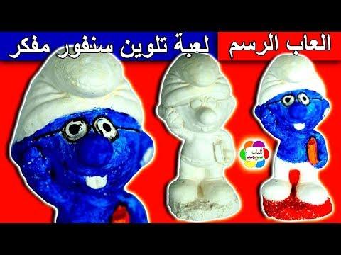 تلوين لعبة سنفور مفكر الجديدة العاب الرسم للاطفال بنات واولاد thinker smurf coloring toy set game