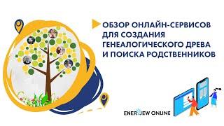 Обзор онлайн-сервисов для создания генеалогического древа и поиска родственников
