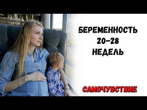 БЕРЕМЕННОСТЬ 20-28 НЕДЕЛЬ || МОЛОЧНИЦА