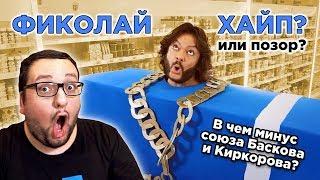 Филипп Киркоров и Николай Басков - Извинение за IBIZA (РЕАКЦИЯ/АНАЛИЗ Фиколая)
