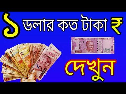 1 Doller Koto Taka ? || ১ ডলার কত টাকা ? Bangla || Great Bangla Tec
