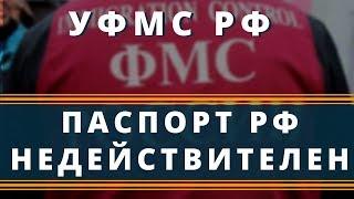 УФМС РФ подтверждает,  что ваш паспорт недействителен. Проверьте сами! | Возрождённый СССР Сегодня