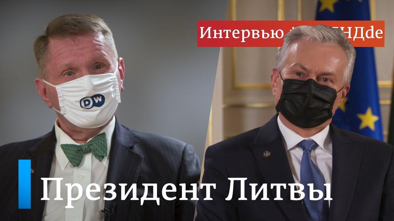 Президент Литвы о санкциях из-за Навального и провале дипломатии ЕС