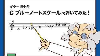 ギター博士がCブルーノートスケールのノートだけを使ってギターソロを弾...