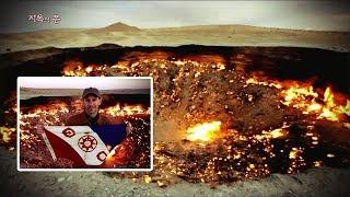[서프라이즈] 죽기 전에 가봐야 할 지구에서 가장 놀라운 장소! 모래 위에서 불이?