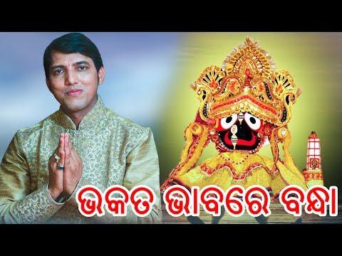 ଭକତ ଭାବରେ ବନ୍ଧା - Bhakata Bhabare Bandha - Story Of Lord Jagannath | HD