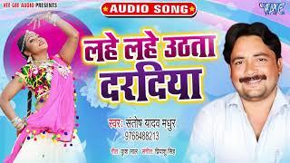 लहे लहे उठता दरदिया #Santosh Yadav Madhur का सबसे ज्यादा बजने वाला गाना 2020 Bhojpuri Song