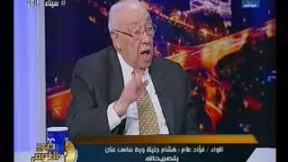 تعليق ناري للواء فؤاد علام علي أزمة سامي عنان وهشام جنينه وفضح معلومات عسكريه