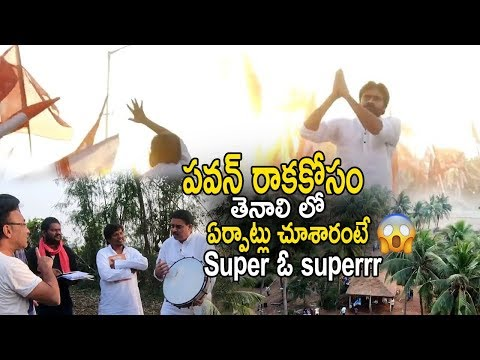 Sankranthi Celebrations for Pawan Kalyan at Tenali || Pawan Kalyan || Nadendla Manohar || LA TV