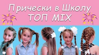 5 Быстрых и Красивых причесок в школу  5 quick and beautiful hairstyle to school