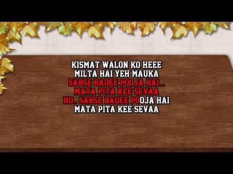 Jaisi Karni Waisi Bharni - Karaoke - Jaisi Karni Waisi Bharni