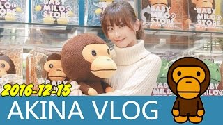 AKINA VLOG [12月15日的一天] 看看 BABY MILO STORE 香港新店吧 !! |  What did I do on December 15th