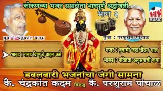 Download lagu CHANDRAKANT KADAM VS PARSHURAM PANCHAL PART 2 DABALBARI BHAJAN MP3