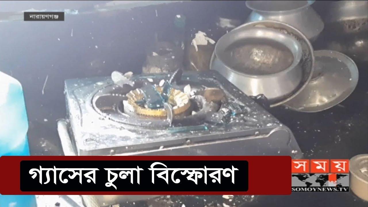 গ্যাসের চুলা থেকে বিস্ফোরণ ! | Dhaka News | Somoy TV