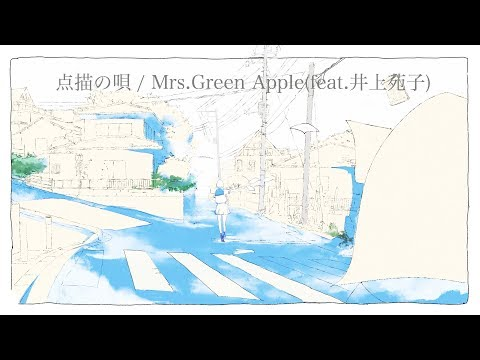 点描の唄 / Mrs. GREEN APPLE (feat.井上苑子) Full Covered By オサム × 春茶