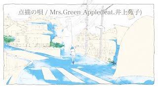 今回はMrs. GREEN APPLEさんの『点描の唄(feat.井上苑子)』 を、オサ...