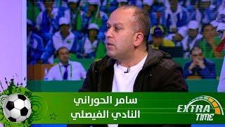 سامر الحوراني - النادي الفيصلي