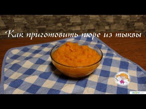 Вопрос: Как приготовить пюре из тыквы?