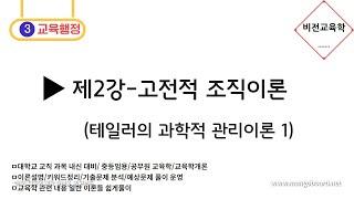 [비전교육학]★교육행정★-제2강 고전적 조직이론(과학적…