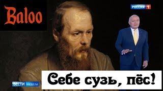Киселёв Достоевского оболгал. «Крымский Титан» и «Электроцинк»