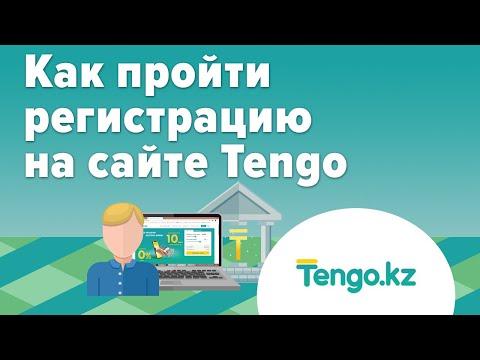 Как пройти регистрацию на сайте Tengo.kz