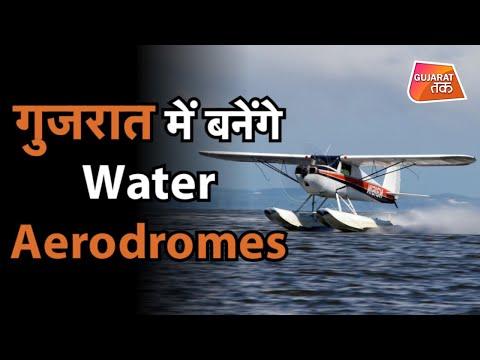 Good News : Gujarat में बनेंगे Water Aerodromes | Tourism Boost for Gujarat