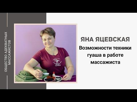 Яна Яцевская. Техника гуаша в работе массажиста.
