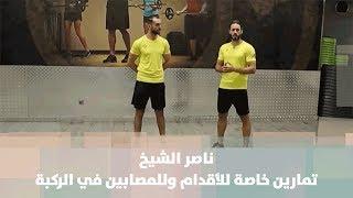ناصر الشيخ  - تمارين خاصة للأقدام وللمصابين في الركبة