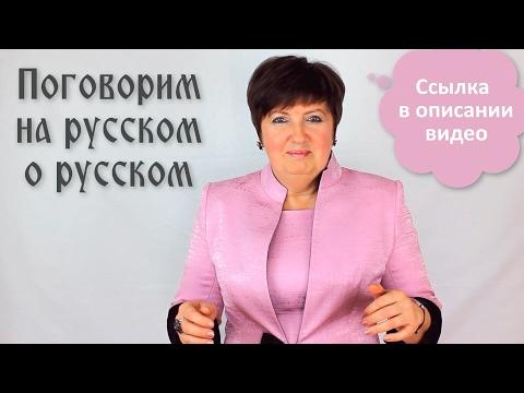 Поговорим на русском о русском: Секрет имени Юлия