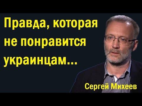 Правда, которая не понравится украинцам... (политика) - Ржачные видео приколы