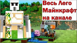 как собрать железного Голема из Lego (minеcraft)