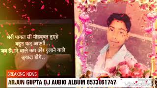 Dil Nahi Woh cheez Jo Bazar Mein Mil Jaye AUDIO ALBUM ARJUN GUPTA 5