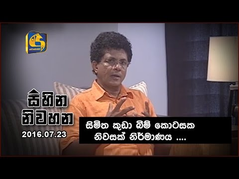 Sihina Niwahana | Interview With Asanga Samarasekara - 23rd July 2016