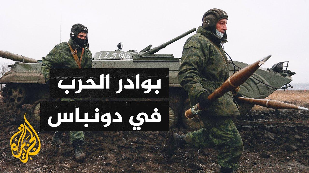 مخاوف لدى الأوكرانيين من اندلاع حرب جديدة على جبهة دونباس  - نشر قبل 3 ساعة