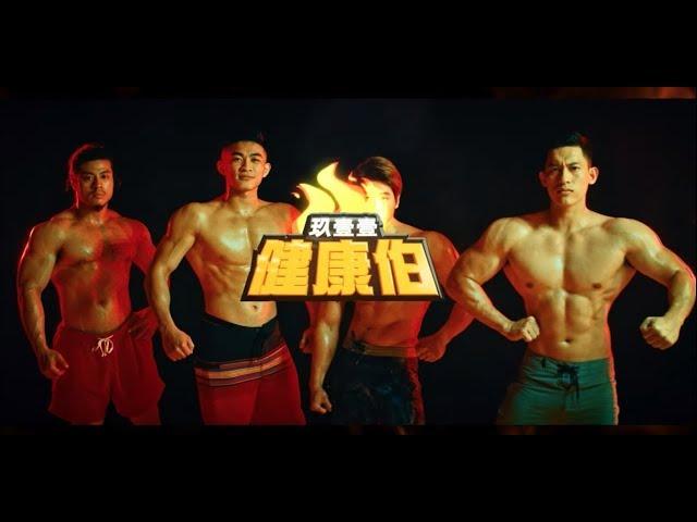 玖壹壹(Nine one one) - 健康伯  官方MV首播