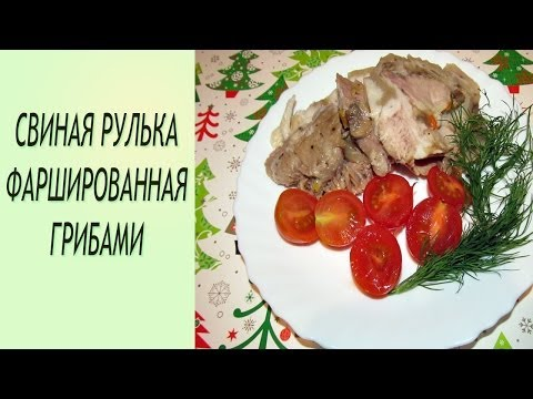 Свиная рулька фаршированная грибами. Праздничный рецепт свиной рульки .