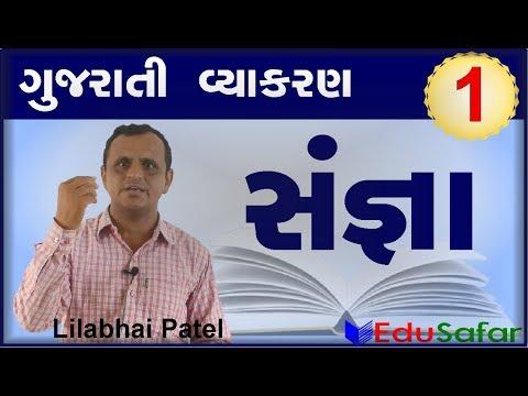 Sangna || Gujarati Vyakaran || Gujarati Grammar