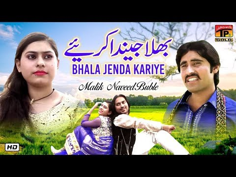 Bhala Jenda Kariye | Malik Naveed Bubal | Latest Punjabi And Saraiki Song | Thar Production