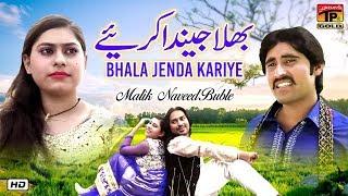 Bhala Jenda Kariye   Malik Naveed Bubal   Latest Punjabi And Saraiki Song   Thar Production