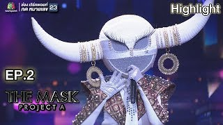 Where Is The Love - หน้ากากควายเผือก   THE MASK PROJECT A thumbnail