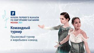Прыжковый турнир и жеребьевка команд. Кубок Первого канала по фигурному катанию 2021