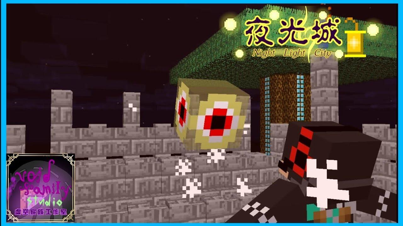 Minecraft 1.12.2 仿次元模組生存+RPG地圖 夜光城NightLightCity 小劇場 EP5 灰儘之塔-狂暴能量體 by Sheng Yan - YouTube