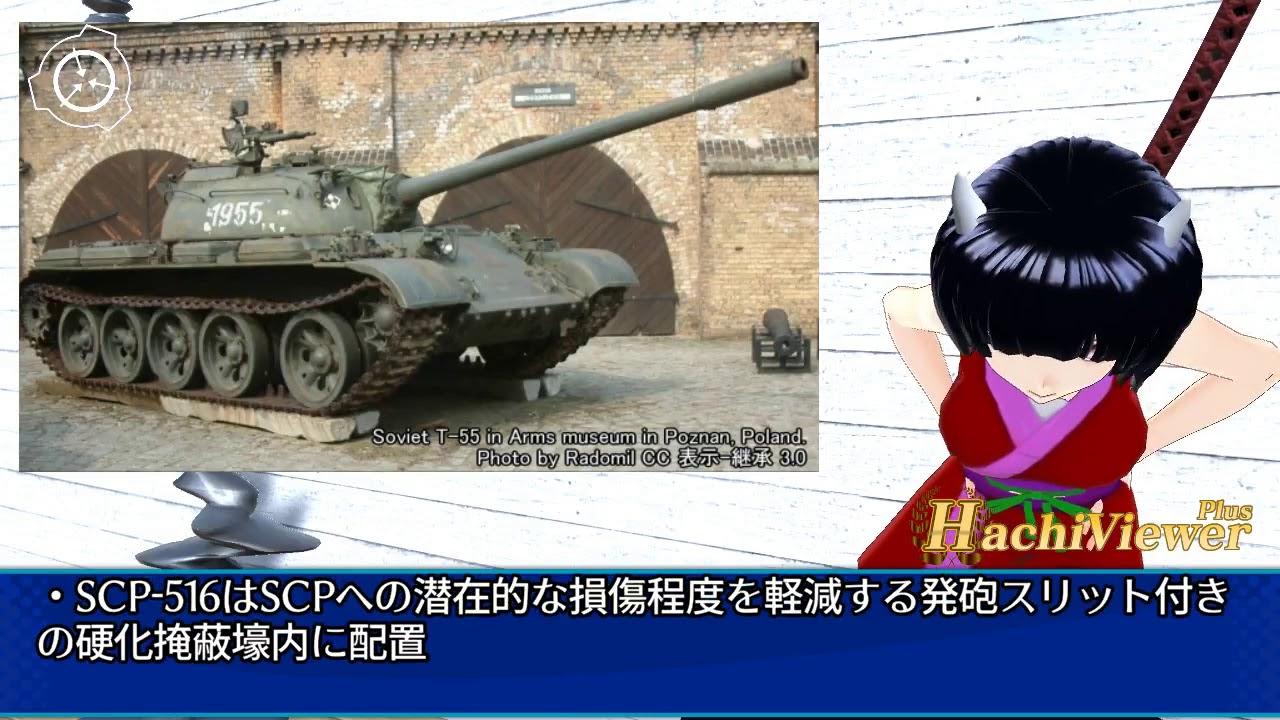 SCP-516 - 利口戦車