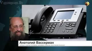 Анатолий Вассерман - Трамп показательно выпорет «профессиональных украинцев»