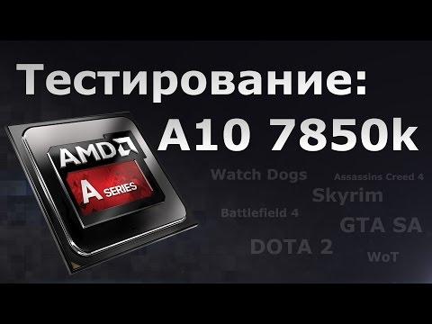 На что способен A10 7850k? Тестируем!